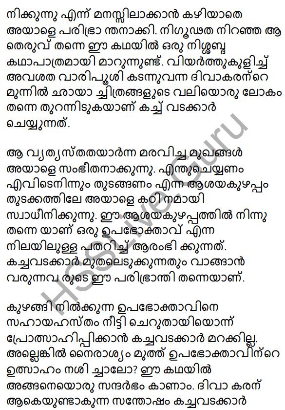 Plus Two Malayalam Textbook Answers Unit 1 Chapter 4 Avakasangalude Prasnam 45
