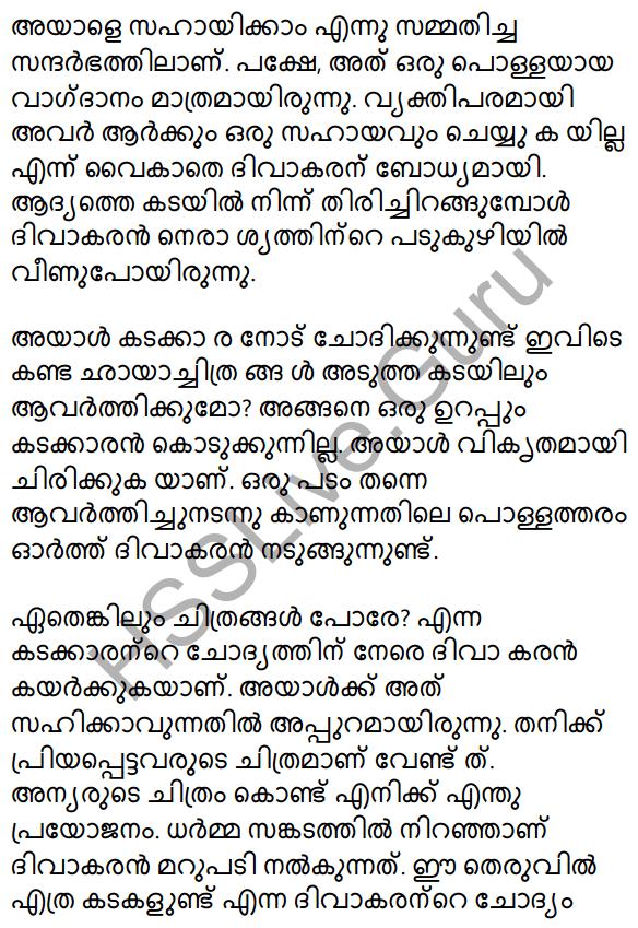 Plus Two Malayalam Textbook Answers Unit 1 Chapter 4 Avakasangalude Prasnam 46