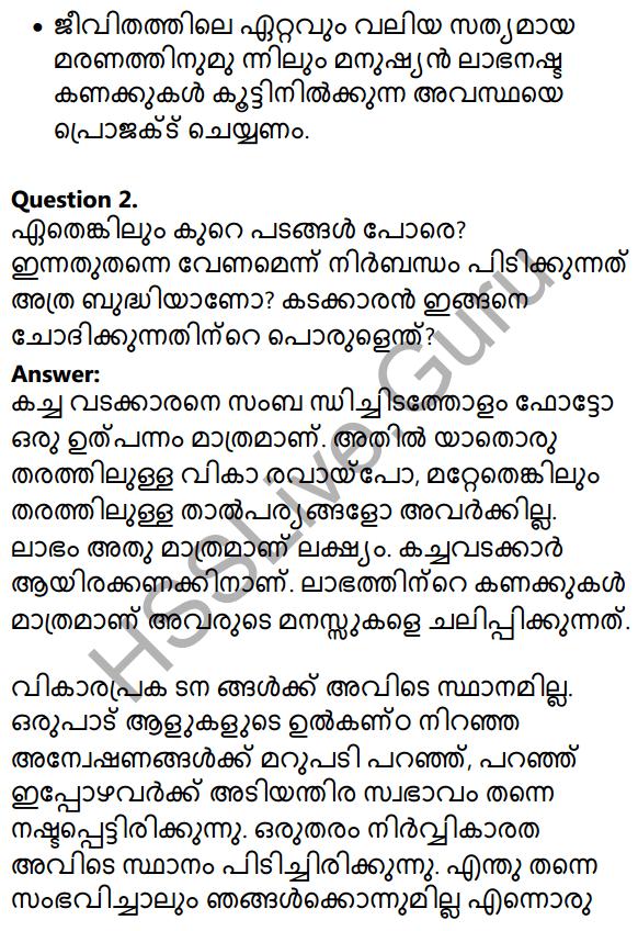 Plus Two Malayalam Textbook Answers Unit 1 Chapter 4 Avakasangalude Prasnam 8