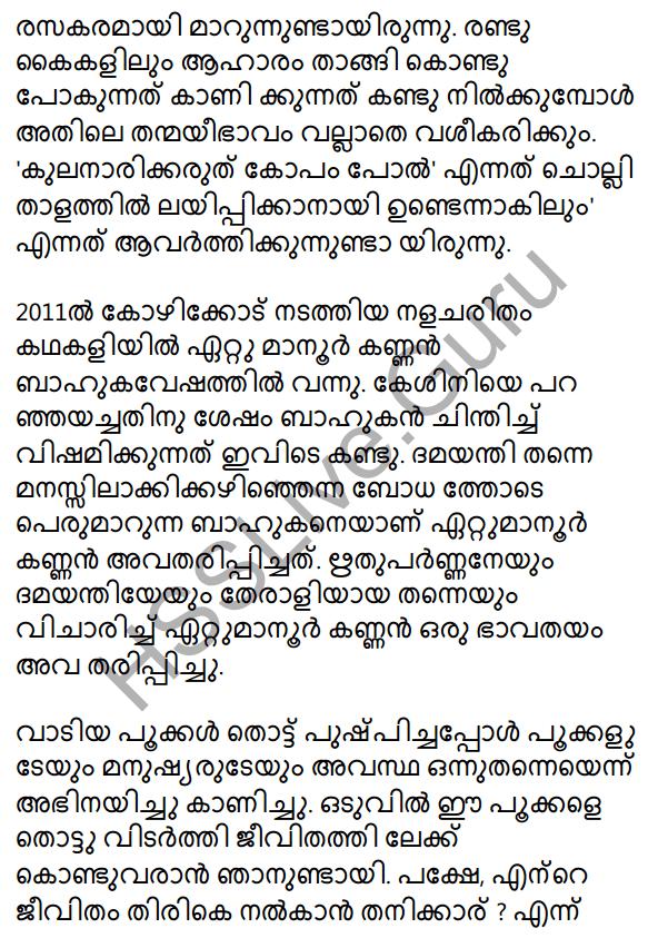 Plus Two Malayalam Textbook Answers Unit 2 Chapter 1 Keshini Mozhi 21