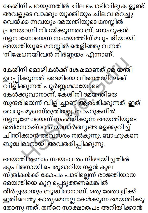 Plus Two Malayalam Textbook Answers Unit 2 Chapter 1 Keshini Mozhi 25