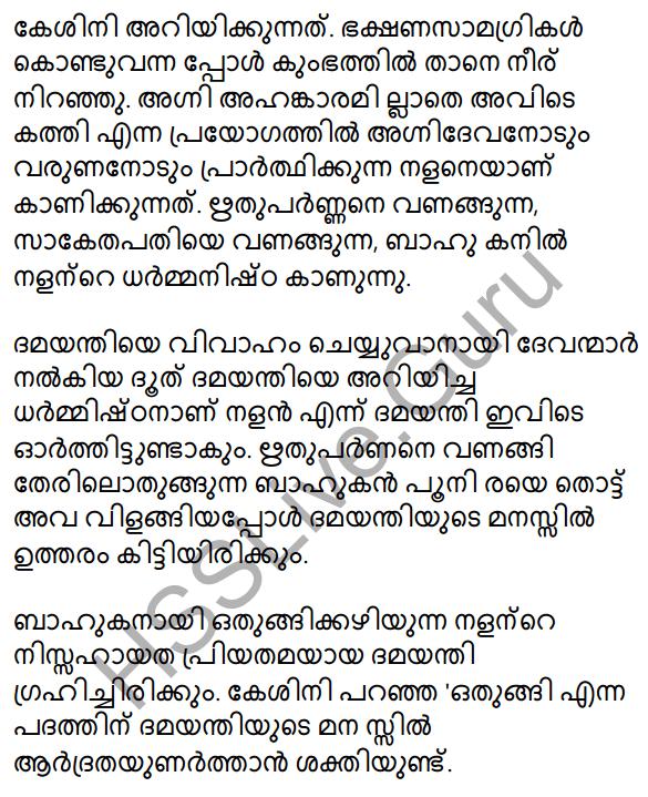 Plus Two Malayalam Textbook Answers Unit 2 Chapter 1 Keshini Mozhi 27