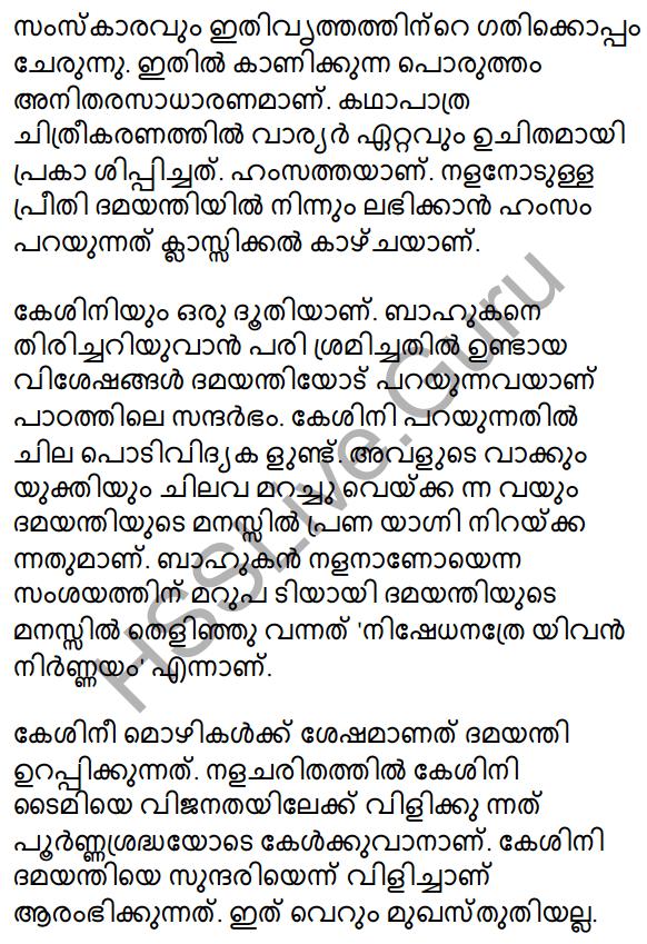 Plus Two Malayalam Textbook Answers Unit 2 Chapter 1 Keshini Mozhi 39