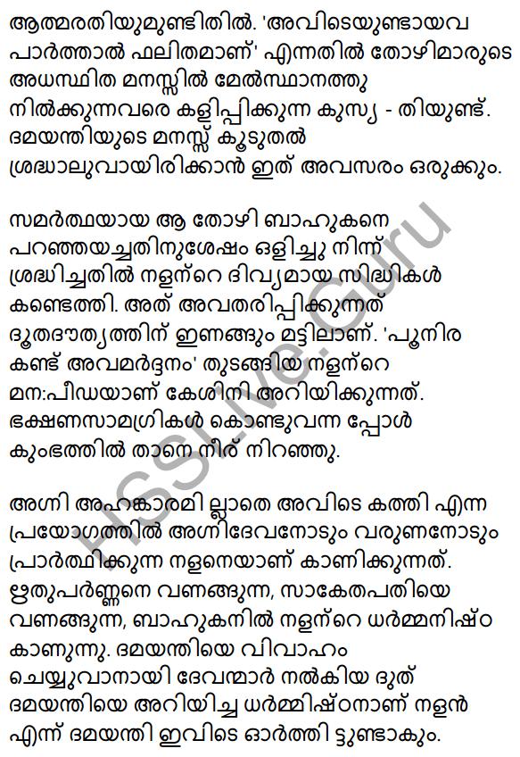Plus Two Malayalam Textbook Answers Unit 2 Chapter 1 Keshini Mozhi 41