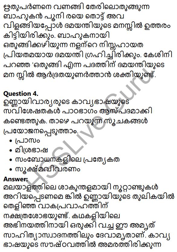 Plus Two Malayalam Textbook Answers Unit 2 Chapter 1 Keshini Mozhi 42