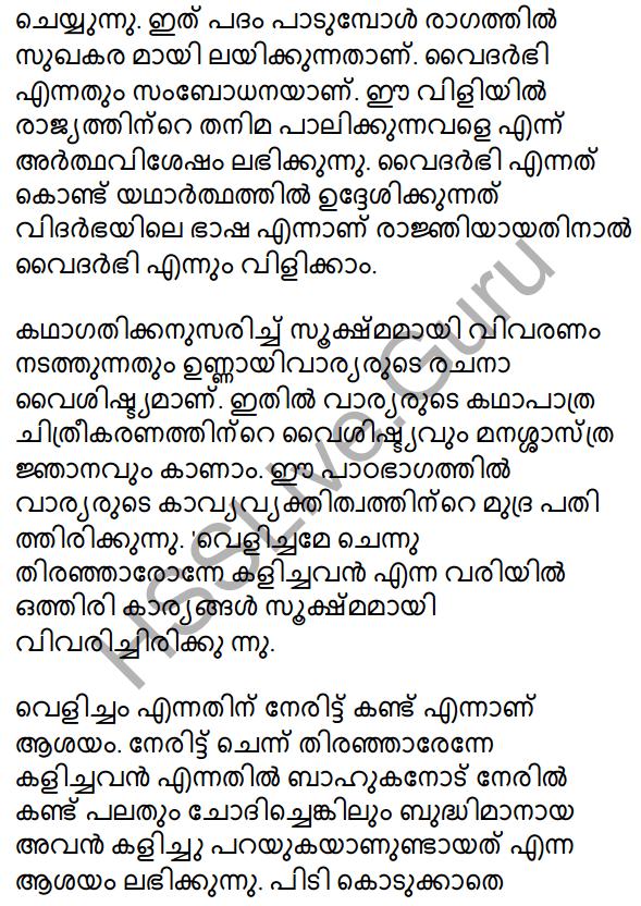 Plus Two Malayalam Textbook Answers Unit 2 Chapter 1 Keshini Mozhi 46