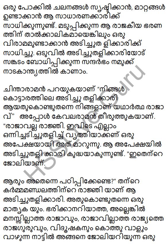 Plus Two Malayalam Textbook Answers Unit 2 Chapter 2 Agnivarnante Kalukal 17