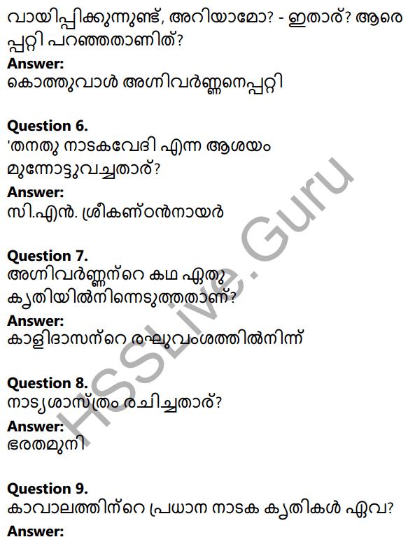 Plus Two Malayalam Textbook Answers Unit 2 Chapter 2 Agnivarnante Kalukal 2