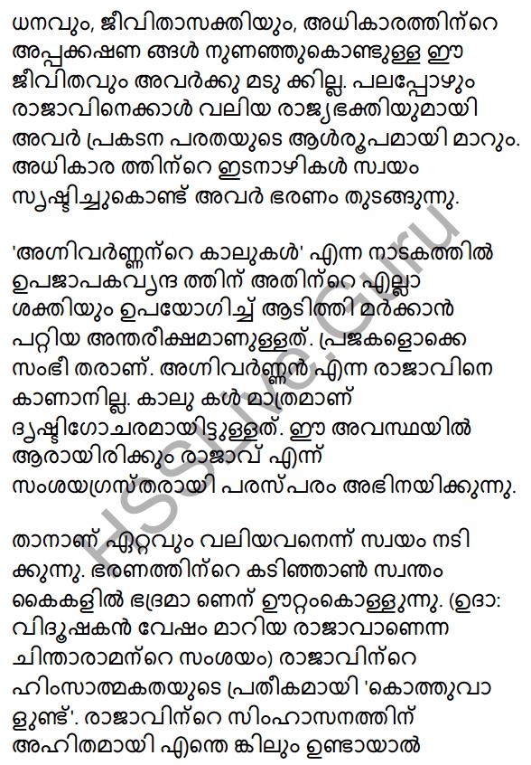 Plus Two Malayalam Textbook Answers Unit 2 Chapter 2 Agnivarnante Kalukal 40