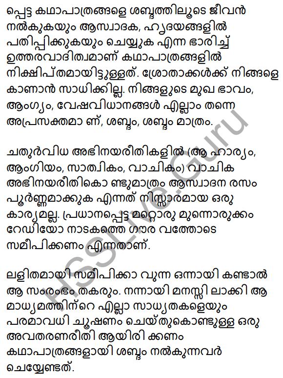 Plus Two Malayalam Textbook Answers Unit 2 Chapter 2 Agnivarnante Kalukal 43