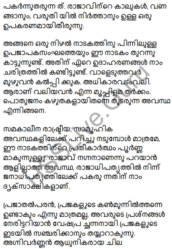Plus Two Malayalam Textbook Answers Unit 2 Chapter 2 Agnivarnante Kalukal 50