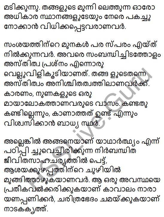 Plus Two Malayalam Textbook Answers Unit 2 Chapter 2 Agnivarnante Kalukal 52