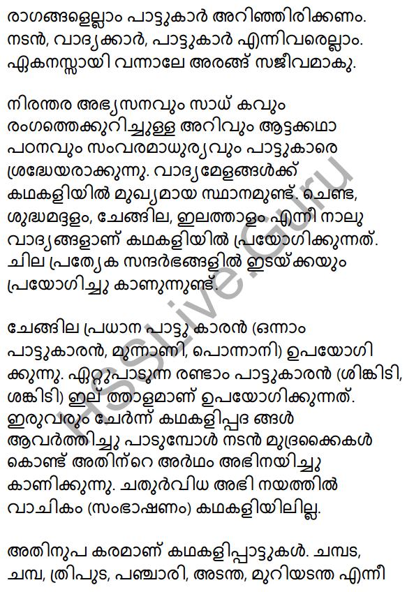 Plus Two Malayalam Textbook Answers Unit 2 Chapter 3 Padathinte Pathathil 12