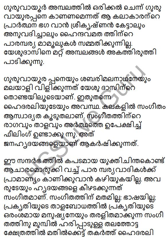 Plus Two Malayalam Textbook Answers Unit 2 Chapter 3 Padathinte Pathathil 18