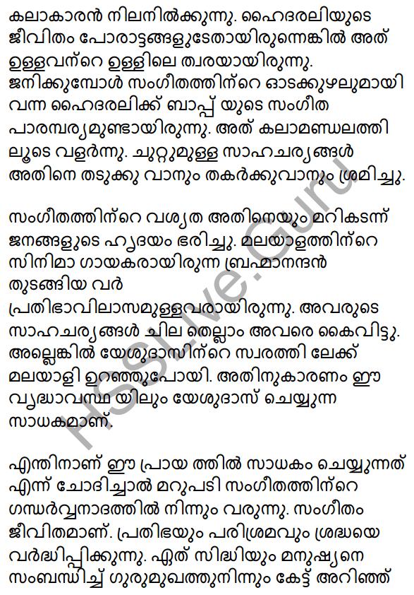 Plus Two Malayalam Textbook Answers Unit 2 Chapter 3 Padathinte Pathathil 20