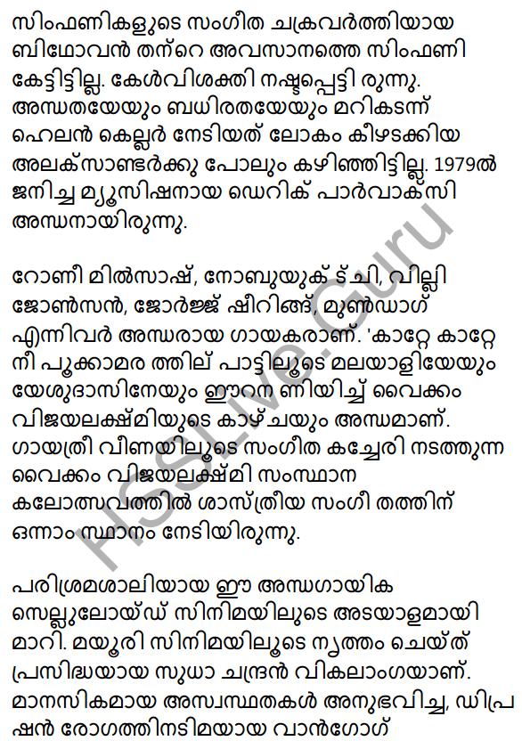 Plus Two Malayalam Textbook Answers Unit 2 Chapter 3 Padathinte Pathathil 22