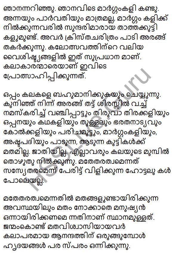 Plus Two Malayalam Textbook Answers Unit 2 Chapter 3 Padathinte Pathathil 26
