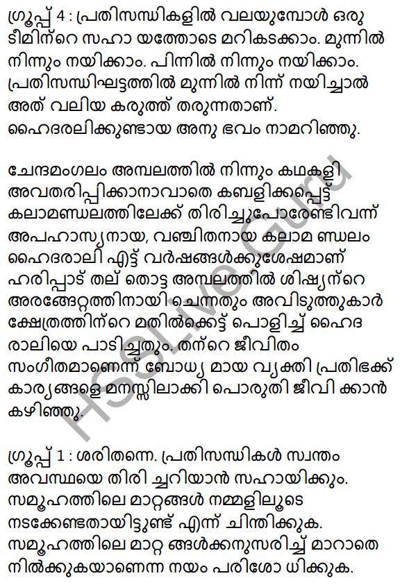 Plus Two Malayalam Textbook Answers Unit 2 Chapter 3 Padathinte Pathathil 32