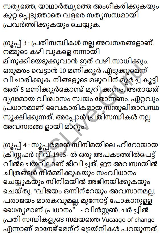 Plus Two Malayalam Textbook Answers Unit 2 Chapter 3 Padathinte Pathathil 33