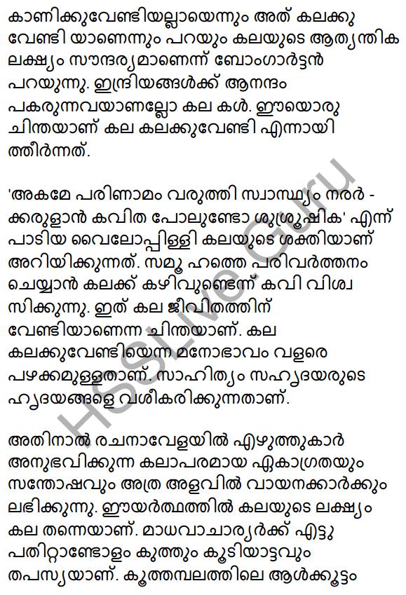 Plus Two Malayalam Textbook Answers Unit 2 Chapter 3 Padathinte Pathathil 40