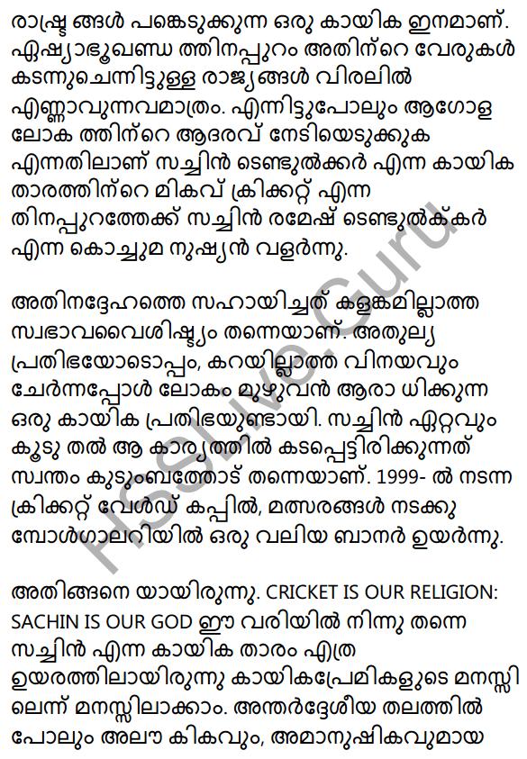 Plus Two Malayalam Textbook Answers Unit 2 Chapter 3 Padathinte Pathathil 47