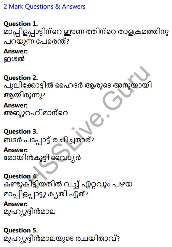 Plus Two Malayalam Textbook Answers Unit 2 Chapter 4 Mappilappattile Keraleeyatha 1