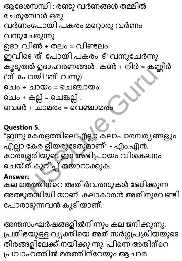 Plus Two Malayalam Textbook Answers Unit 2 Chapter 4 Mappilappattile Keraleeyatha 14