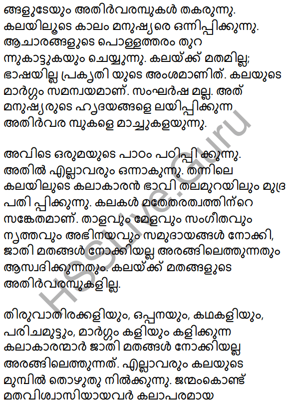 Plus Two Malayalam Textbook Answers Unit 2 Chapter 4 Mappilappattile Keraleeyatha 15