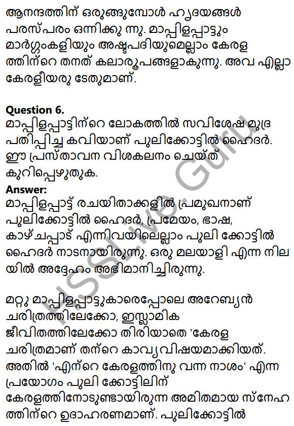 Plus Two Malayalam Textbook Answers Unit 2 Chapter 4 Mappilappattile Keraleeyatha 16