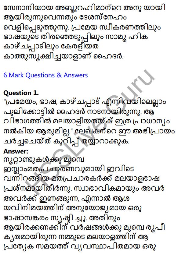 Plus Two Malayalam Textbook Answers Unit 2 Chapter 4 Mappilappattile Keraleeyatha 18
