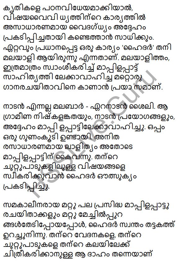 Plus Two Malayalam Textbook Answers Unit 2 Chapter 4 Mappilappattile Keraleeyatha 20