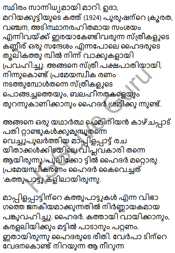 Plus Two Malayalam Textbook Answers Unit 2 Chapter 4 Mappilappattile Keraleeyatha 22