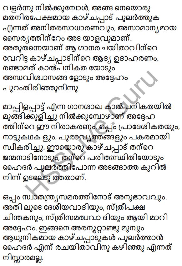 Plus Two Malayalam Textbook Answers Unit 2 Chapter 4 Mappilappattile Keraleeyatha 25