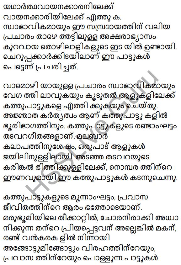 Plus Two Malayalam Textbook Answers Unit 2 Chapter 4 Mappilappattile Keraleeyatha 27