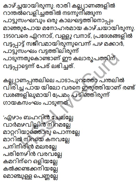 Plus Two Malayalam Textbook Answers Unit 2 Chapter 4 Mappilappattile Keraleeyatha 37