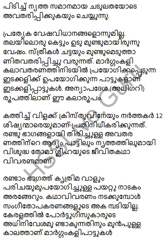 Plus Two Malayalam Textbook Answers Unit 2 Chapter 4 Mappilappattile Keraleeyatha 43