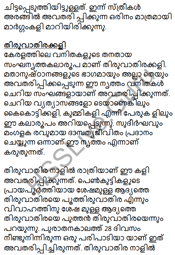 Plus Two Malayalam Textbook Answers Unit 2 Chapter 4 Mappilappattile Keraleeyatha 44