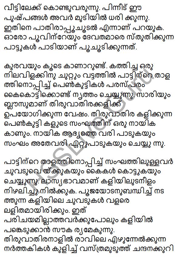 Plus Two Malayalam Textbook Answers Unit 2 Chapter 4 Mappilappattile Keraleeyatha 47