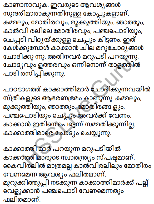 Plus Two Malayalam Textbook Answers Unit 2 Tanatita 10