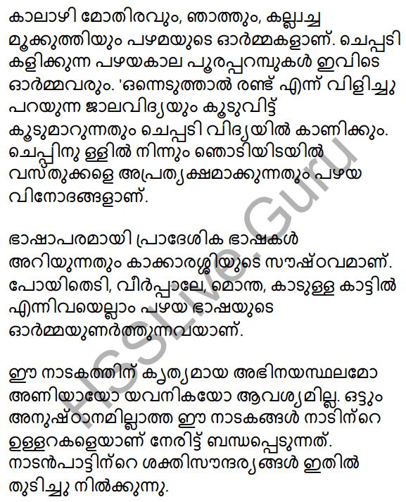 Plus Two Malayalam Textbook Answers Unit 2 Tanatita 12