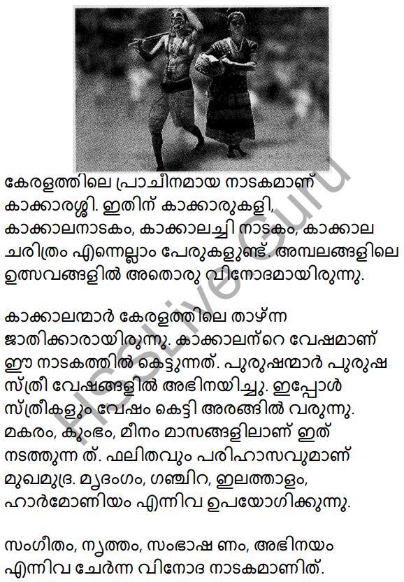Plus Two Malayalam Textbook Answers Unit 2 Tanatita 4