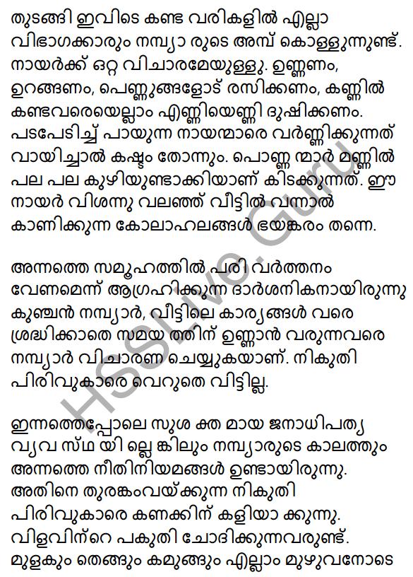 Plus Two Malayalam Textbook Answers Unit 3 Chapter 1 Kollivakkallathonnum 20