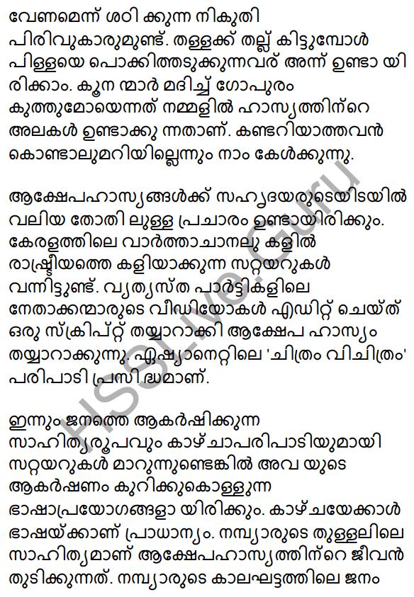 Plus Two Malayalam Textbook Answers Unit 3 Chapter 1 Kollivakkallathonnum 21