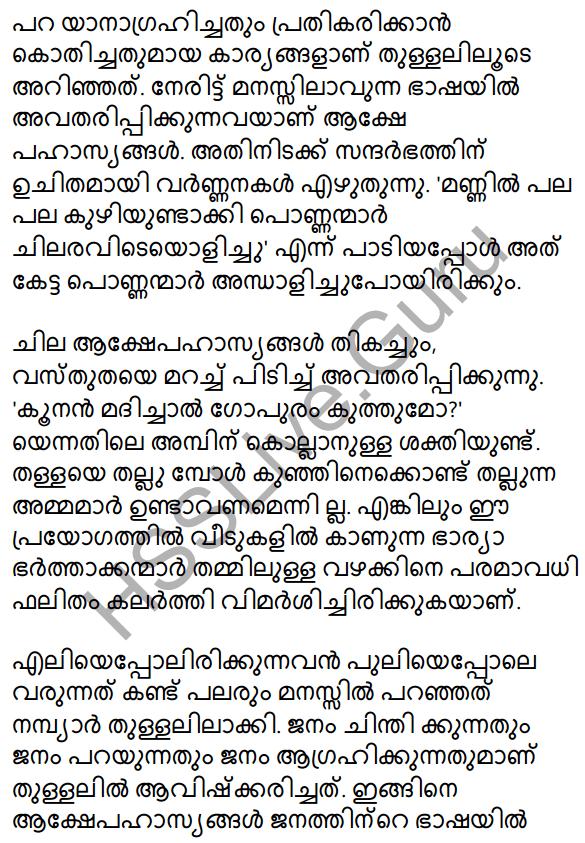 Plus Two Malayalam Textbook Answers Unit 3 Chapter 1 Kollivakkallathonnum 22