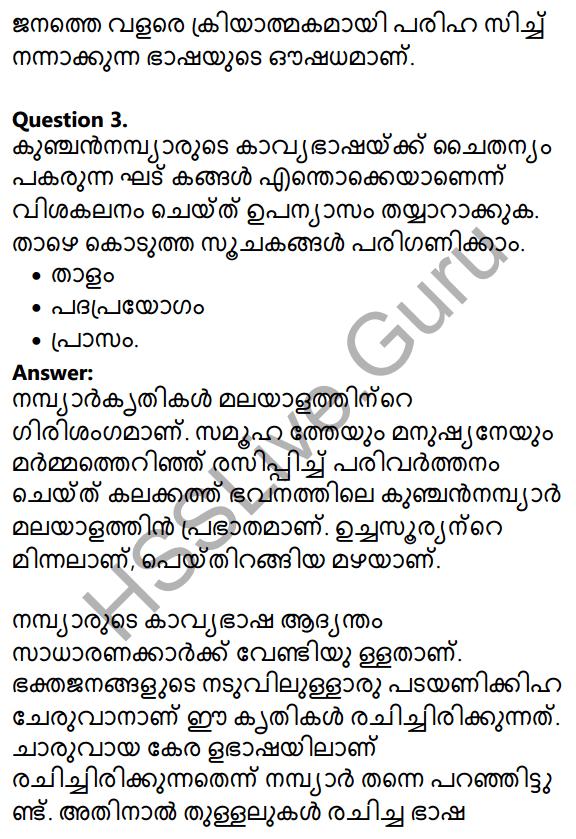 Plus Two Malayalam Textbook Answers Unit 3 Chapter 1 Kollivakkallathonnum 23