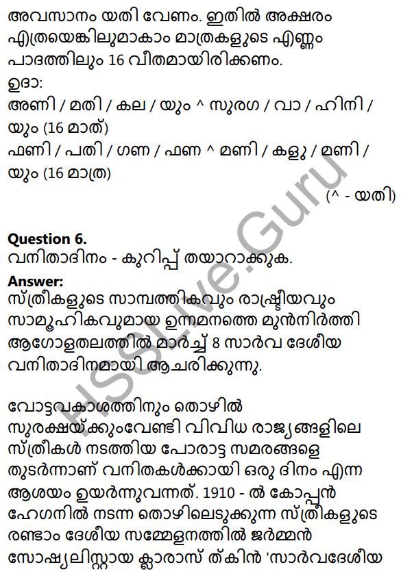 Plus Two Malayalam Textbook Answers Unit 3 Chapter 1 Kollivakkallathonnum 3