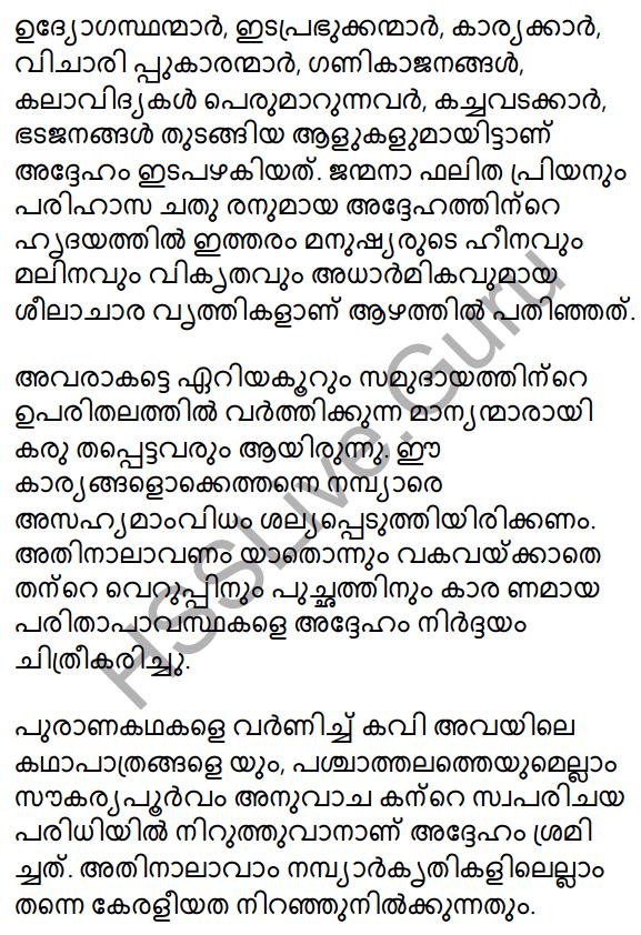Plus Two Malayalam Textbook Answers Unit 3 Chapter 1 Kollivakkallathonnum 30