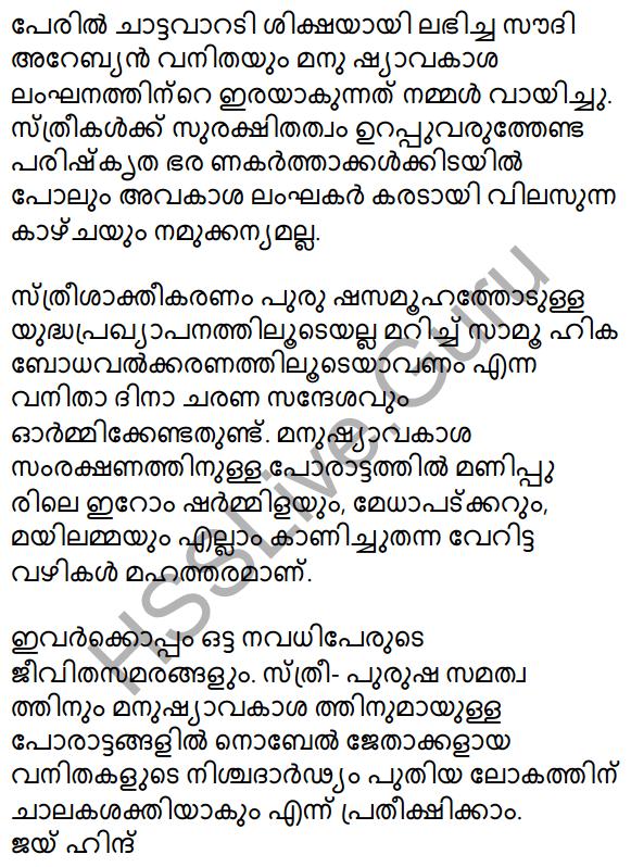 Plus Two Malayalam Textbook Answers Unit 3 Chapter 1 Kollivakkallathonnum 35