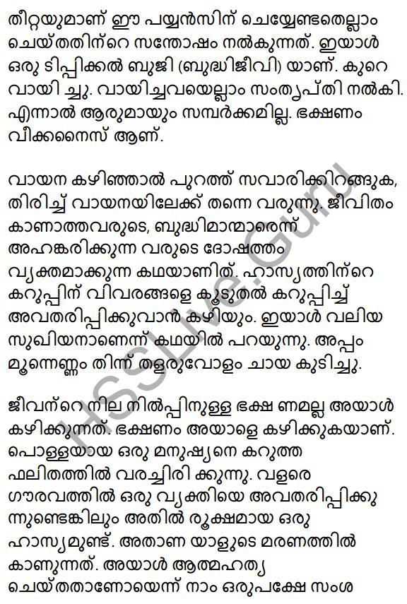 Plus Two Malayalam Textbook Answers Unit 3 Chapter 1 Kollivakkallathonnum 39