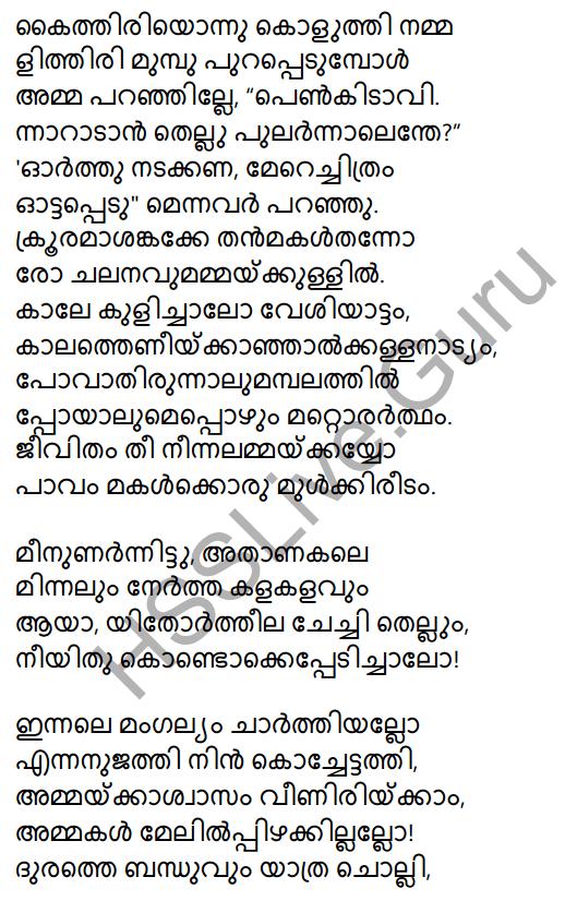 Plus Two Malayalam Textbook Answers Unit 3 Chapter 1 Kollivakkallathonnum 43
